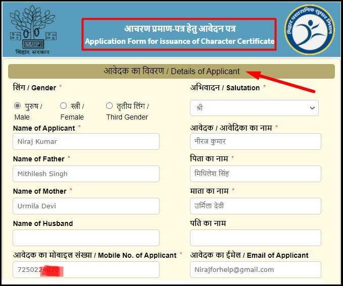 बिहार आचरण प्रमाण-पत्र हेतु आवेदन पत्र में आवेदक का विवरण