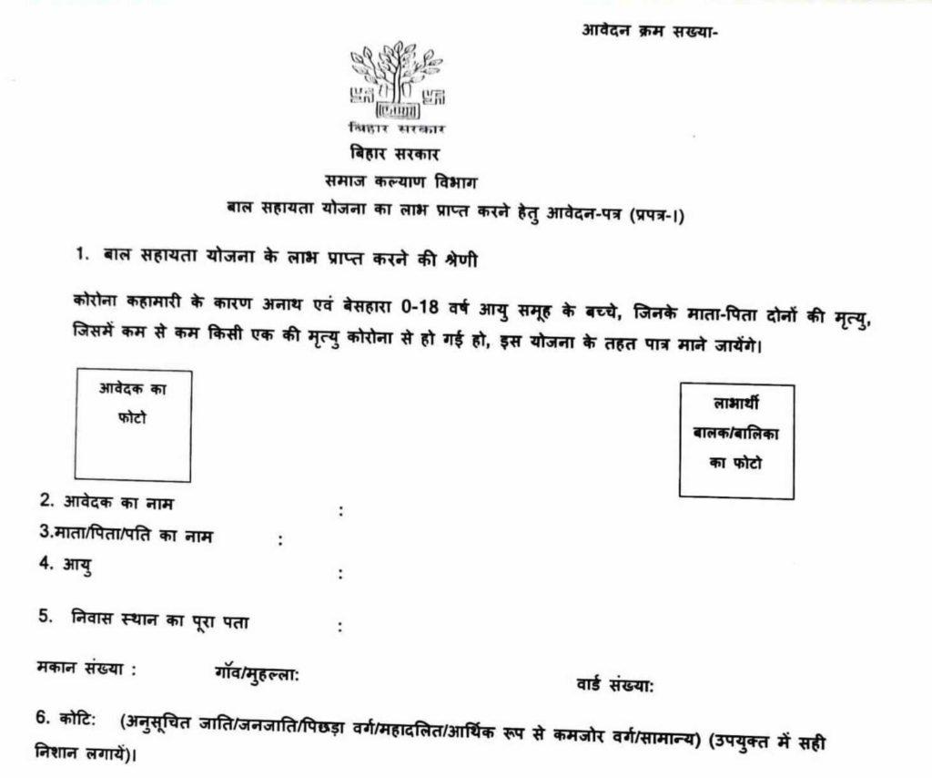 मुख्यमंत्री बाल सहायता योजना आवेदन फॉर्म कैसे भरे