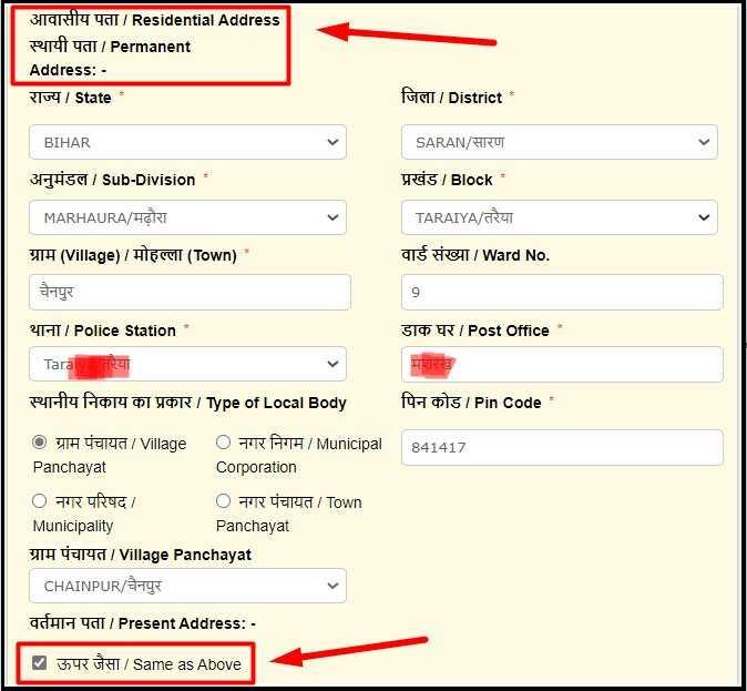 Address Details for Bihar Character Certificate Online Apply