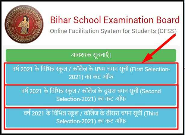 BSEB OFSS Bihar Board 11th Admission First Second & Third Selection List