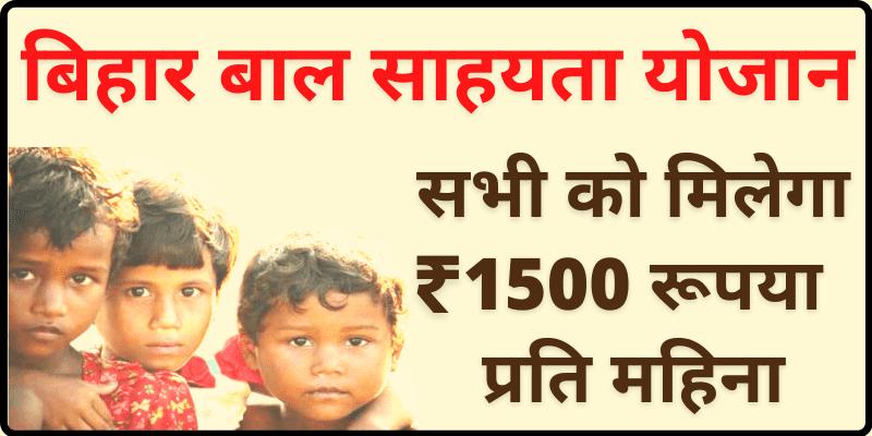 Bal Sahayata Yojana Bihar Apply बिहार बाल साहयता योजान आवेदन कैसे करे