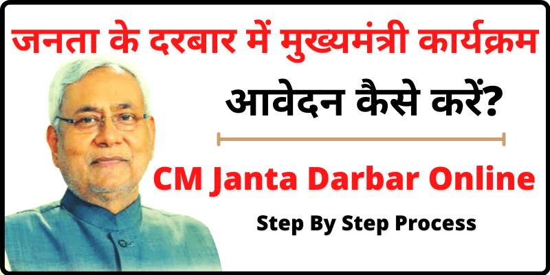 Bihar CM Janta Darbar Online Complaint मुख्यमंत्री जनता दरबार टाइम टेबल