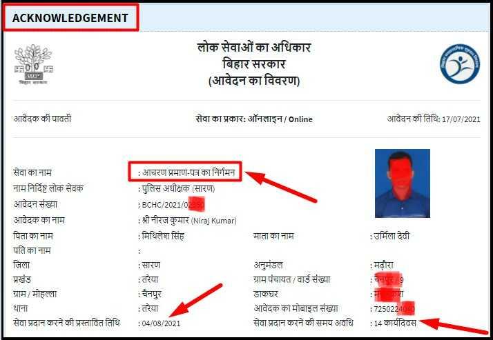 Bihar Character Certificate Receiving Photo After Online Applying