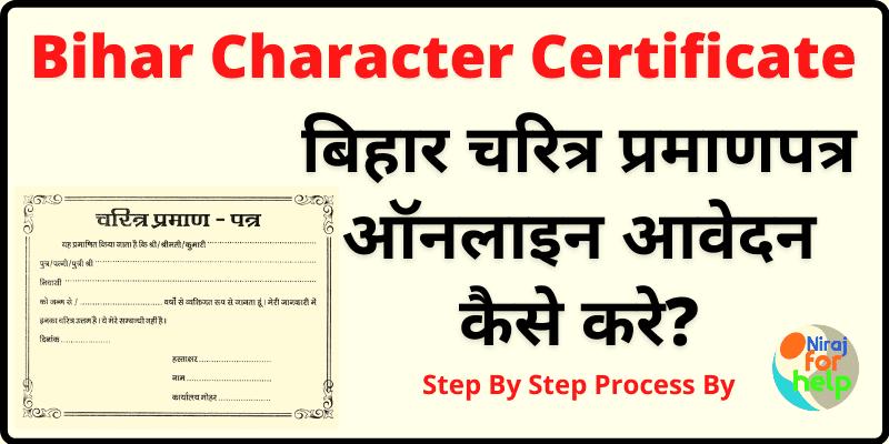 Bihar Character Certificate Online Apply बिहार चरित्र प्रमाणपत्र ऑनलाइन आवेदन कैसे करे