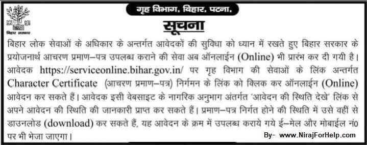 Bihar Character Certificate Online Apply Notification