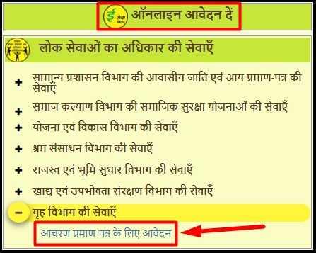 Bihar Character Certificate Online Apply Option on Serviceonline.bihar.gov.in Portal