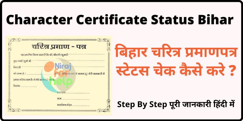 Bihar Character Certificate Status बिहार चरित्र प्रमाण पत्र स्टेटस चेक कैसे करे
