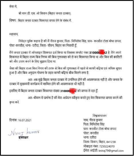Bihar Janta Darbar Complaint Removal or Return Request