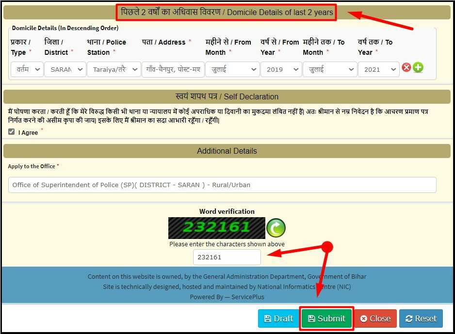 Domicile Details for Bihar Character Certificate Apply Online