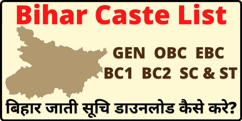 New Bihar Caste List  General OBC EBC BC1 BC2 SC & ST All PDF Download