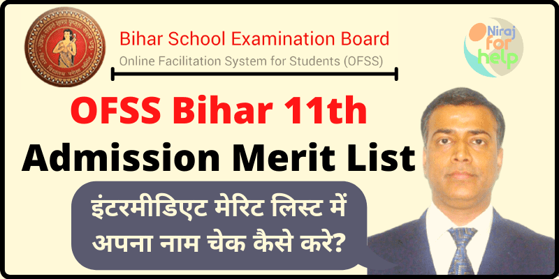OFSS Bihar 11th Admission Merit List PDF  बिहार बोर्ड इंटर एडमिशन मेरिट लिस्ट कैसे देखे