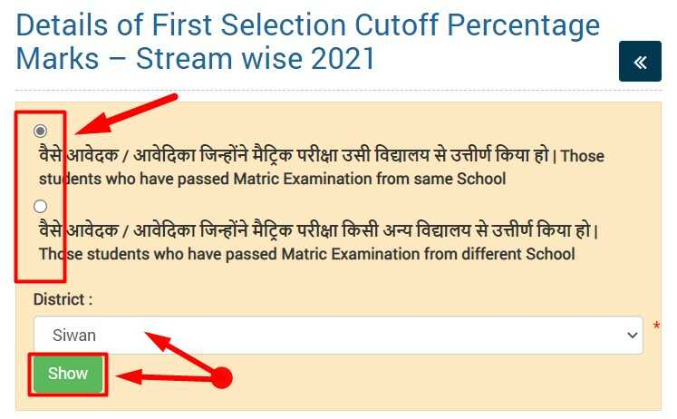 OFSS Bihar Inter Admission Merit List 1st 2nd & 3rd