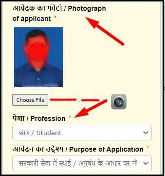 Upload Photo for Character Certificate Online Apply in Bihar
