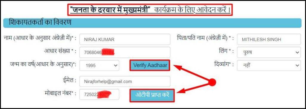बिहार मुख्यमंत्री जनता दरबार फॉर्म ऑनलाइन अप्लाई