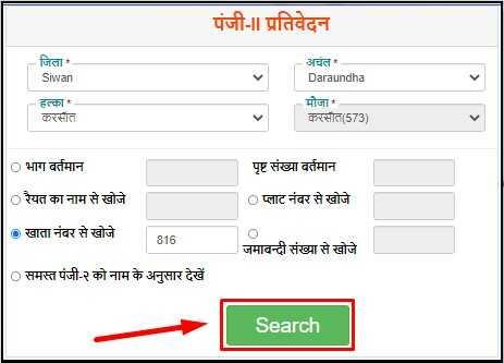 बिहार भूमि जमाबंदी पंजी एवं खसरा संख्या ऑनलाइन देखे