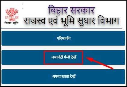 Bihar Bhumi Jamabandi Dekhe Option on Biharbhumi official website