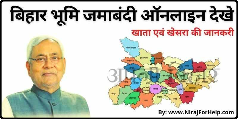 Bihar Bhumi Jamabandi Online बिहार जमाबंदी देखे - खाता खेसरा की जानकरी