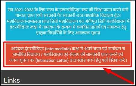 Bihar Board 11th Intimation Letter Download Online
