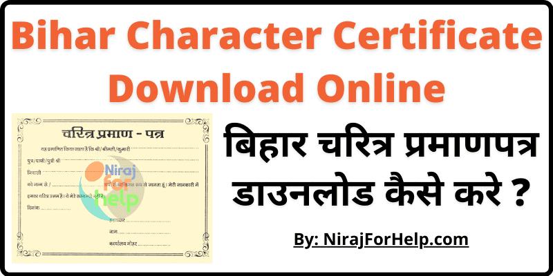 Bihar Character Certificate Download Online बिहार चरित्र प्रमाण पत्र डाउनलोड कैसे करे