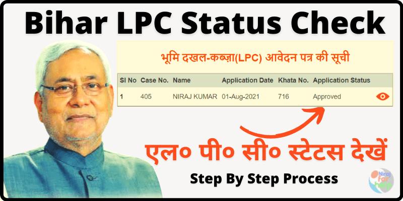 Bihar LPC Online Application Status Check बिहार एल० पी० सी० आवेदन की स्थिति कैसे देखें