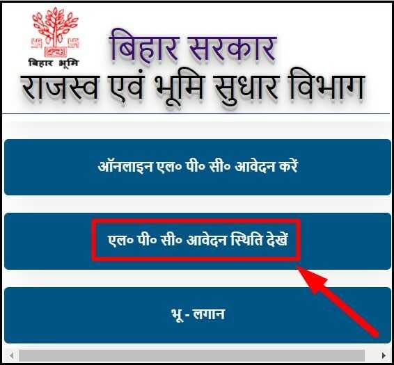 Bihar LPC Status Check Online Hindi
