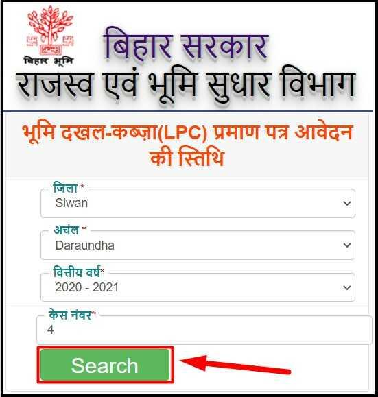 Check LPC Application Status Bihar Online