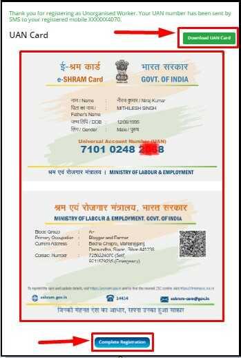 E Shram Registration Complete Print The UAN Card
