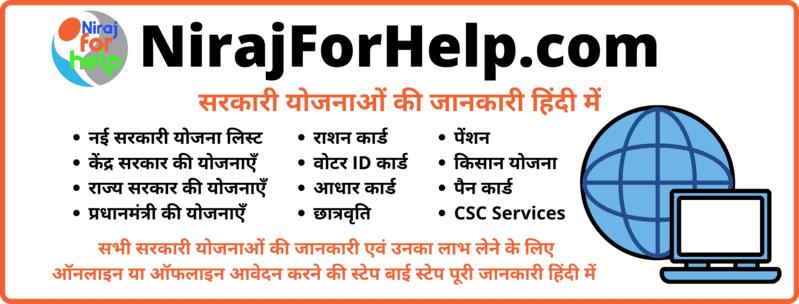 NirajForHelp.com - सरकारी योजनाओं की जानकारी हिंदी में ...