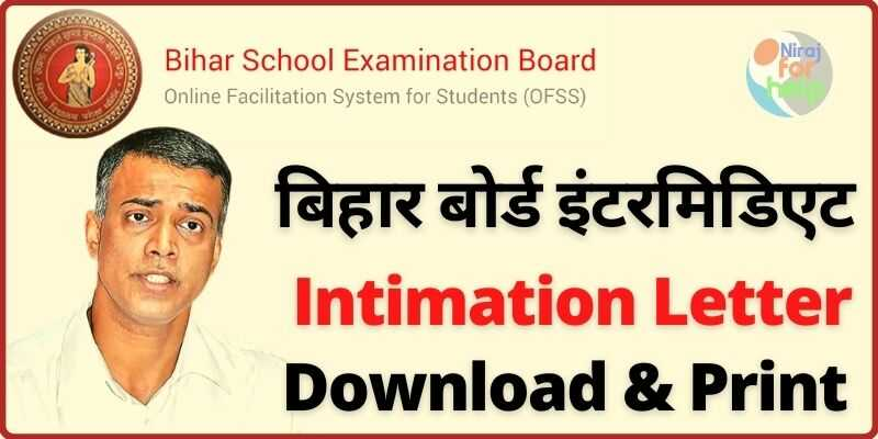 OFSS Bihar 11th Merit List जारी Download Intimation Letter & Print Now