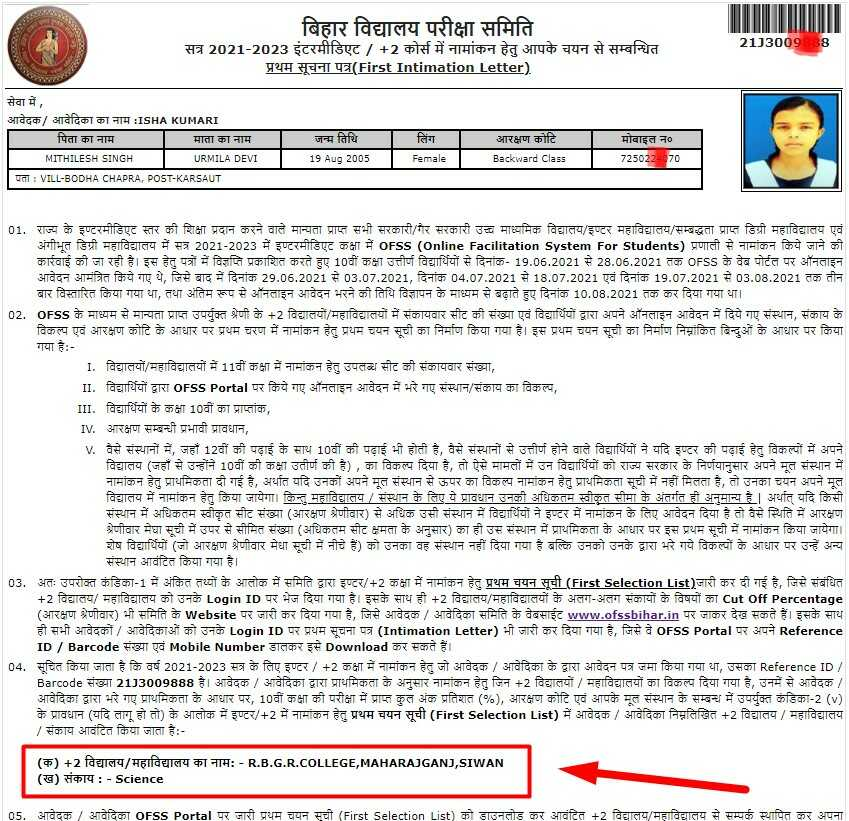 OFSS Bihar Intimation Letter Download कैसे करे