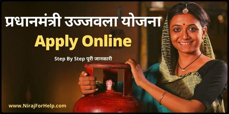 Pradhan Mantri Ujjwala Yojana Online Apply Article by Nirajforhelp.com