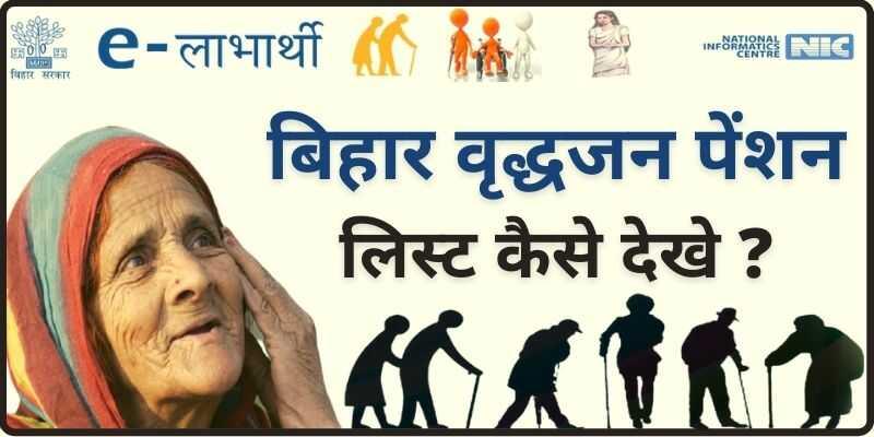 Bihar Vridha Pension Yojana List वृद्धा पेंशन लिस्ट बिहार कैसे देखे