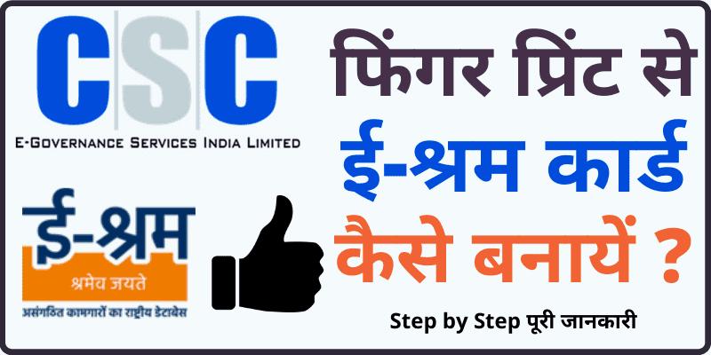CSC से e Shram Card Registration कैसे करे फिंगरप्रिंट से ई-श्रम कार्ड कैसे बनाये E Shram CSC Login Direct Link