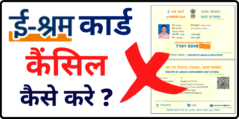 E Shram Card Cancel Online ई श्रम कार्ड डिलीट कैसे करे