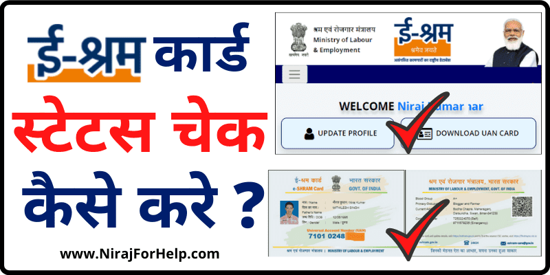 E Shram Card Status Check Online ई-श्रम कार्ड स्टेटस चेक कैसे करे
