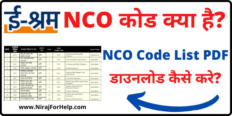 E Shram NCO Code List PDF Download ई श्रम NCO कोड क्या है डाउनलोड कैसे करे
