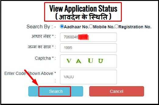 Mukhyamantri Janta Darbar Application Status Check Online