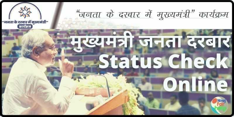 Mukhyamantri Janta Darbar Status Check Online बिहार मुख्यमंत्री जनता दरबार ऑनलाइन शिकायत की स्थिति कैसे देखें