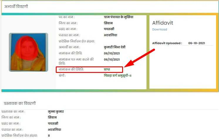 बिहार पंचायत चुनाव नामांकन स्टेटस देखे और Affidavit डाउनलोड करे