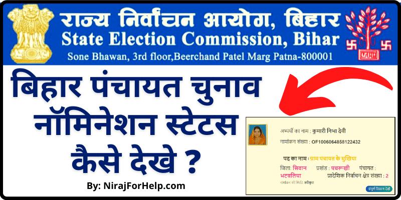 Bihar Election Nomination Status Check  Online ग्राम पंचायत चुनाव नामांकन स्टेटस कैसे देखे
