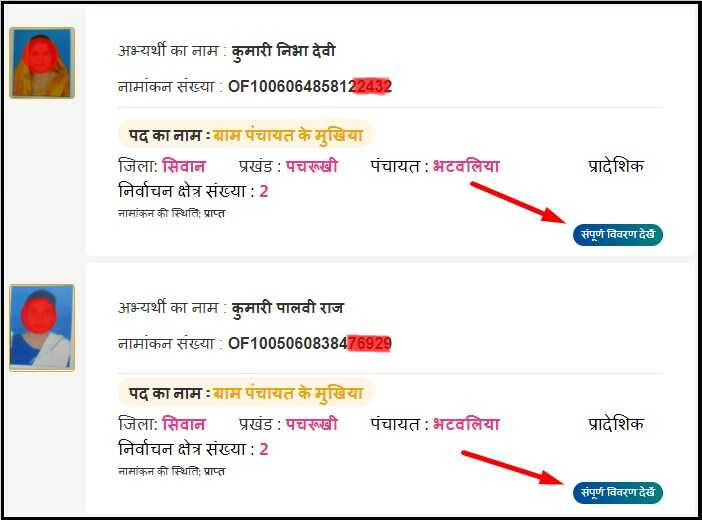 Bihar Election Nomination Status Kaise Check Kare