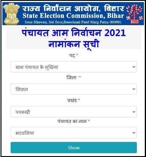 Bihar Panchayat Election Nomination Status Check Online