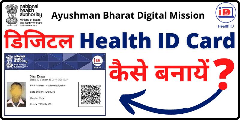 Digital Health ID Card Online Registration डिजिटल हेल्थ आईडी कार्ड कैसे बनाये @Healthid.ndhm.gov.in