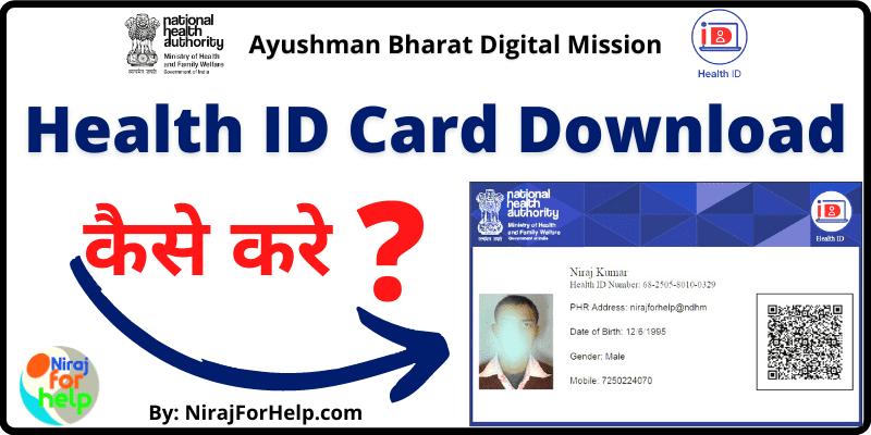 Health ID Card Download PDF डिजिटल हेल्थ कार्ड डाउनलोड कैसे करे @ Ndhm.gov.in